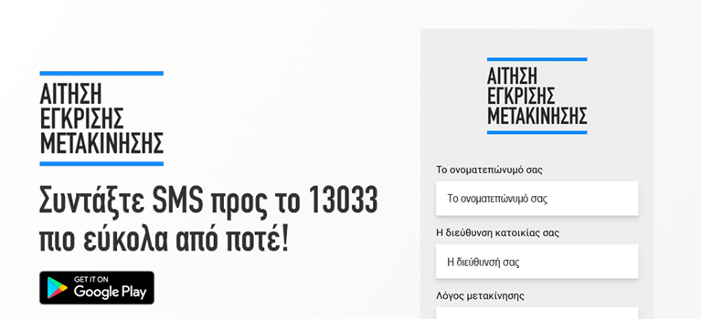 """""""'Εξυπνη"""" εφαρμογή για αποστολή μηνύματος στο 13033"""