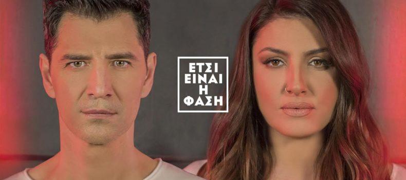"""Έλενα Παπαρίζου & Σάκης Ρουβάς """"Έτσι είναι η φάση"""""""